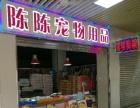 陈陈宠物用品食品厂家直销