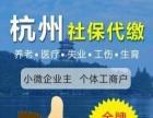 杭州社保代缴 补缴 公积金办理