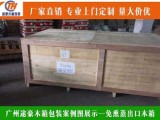 廣州天河區登峰打出口木箱