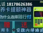 南宁市专业办理免费送POS机的业务电银行POS机,智能机电话