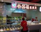杨国福自助麻辣烫加盟督导上门指导开店