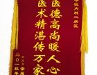 北京锦旗,条幅,横幅,垂吊画专业喷印制作服务周到