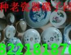 上海虹口区老瓷器回收服务-上海杨浦区老瓷器回收平台