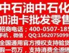 七台河中石化加油卡加盟零售批发