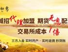 阳江期货配资加盟怎么加盟?