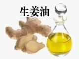 生姜油厂家生产 价格合理 品质上乘 欢迎垂询