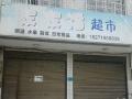郝穴新六医对面双港新街 住宅底层门面出租
