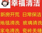 郑州保洁公司电话郑州地毯清洗公司电话