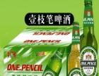 壹枝笔品牌啤酒 壹枝笔品牌啤酒加盟招商