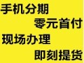 郑州苹果8手机分期0首付哪儿可以办理需要通过那些证件