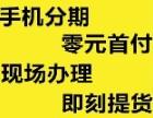 武汉大学生分期按揭买手机最长可以分多少期苹果8多少钱