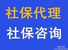 代理长沙公司集群注册 代缴长沙社保.公司法律咨询