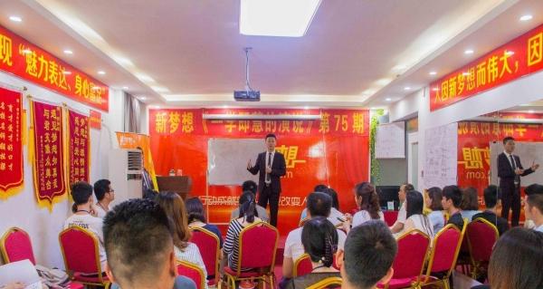 南宁新梦想学演讲口才训练当众讲话上台演讲克服紧张