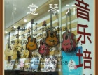 开发区意琴行常年招生吉他 钢琴 古筝 架子鼓等乐器培训