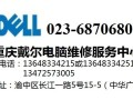 重庆南岸区戴尔一体机电脑黑屏不显示维修点