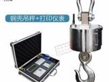 上海百鹰OCS-20吨无线电子吊秤
