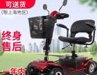 上海福力扬老年代步车折叠车休闲车电动车观光车电动轮椅出售
