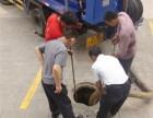 黄陂区盘龙城人全年承包疏通服务 清理化粪池 下水道疏通维修