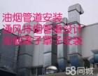 重庆周边专业安装设计餐饮油烟管道设设计安装