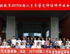 秦皇岛二手车评估师考试培训在哪里