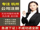 杭州营业执照代办