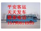杭州到河源客车 汽车 大巴车15190814935 客车线路