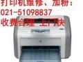 上海打印机,复印机,传真机维修租赁,硒鼓加粉