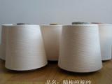 紧密赛络纺精梳纯棉合股纱60支 包漂白精梳棉纱60支股线