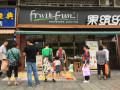 果缤纷时尚水果品牌连锁,广州水果店加盟首选果缤纷