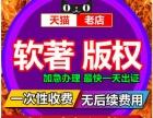 青岛市北商标注册代理 青岛专利申请 青岛版权登记 尚鑫源