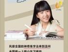 18天让孩子写出一手漂亮的汉字