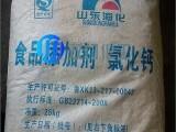 批发低价足含量氯 钙
