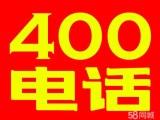 企业400电话办理提升企业形象提升广告