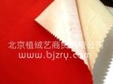 背胶绒布 北京植绒厂自销 植绒布 背胶植