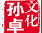 孙卓微营销教程加盟