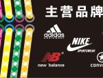 安福专柜货运动鞋,工厂一手货源批发,耐克乔丹彪马等代理加盟
