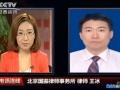 王冰律师:证据交换是怎样进行的?
