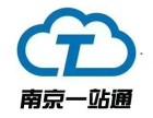 南京公司-注册公司/代理记账