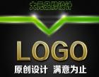 LOGO/VI/画册/标志/折页/宣传单/设计