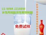改性聚酯树脂厂家直供品牌水性丙烯酸改性聚酯树脂