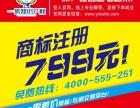商标分类更新啦 泉州商标注册799元避免商标被抢注