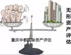 重慶專業無形資產評估 百強機構