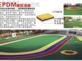 厂家直销 EPDM橡胶地坪球场跑道弹性地铺