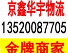 北京京鑫华宇大兴区物流公司到全国各地货物运输
