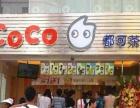 北京都可coco奶茶加盟|全程开店指导,轻松创业