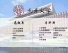 天津南开大学网络教育2019年秋季报名是什么时候