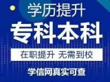 深圳成人学历提升自考成考开放大学