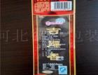 肉制品抽真空包装袋膨化食品彩印包装卷膜材质