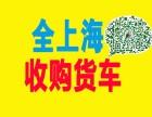 上海市普陀区高价求购货车