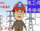 2016年南宁电工证焊工证登高作业培训